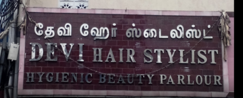 Devi Hair Stylist Hygienic Beauty Parlour