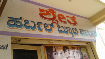 Shwetha Beauty Parlour