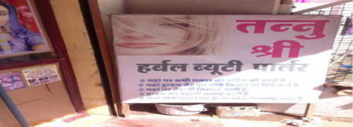 Tanu Shree Beauty Parlour, Sheetla Mata Wali Gali, Nalagarh