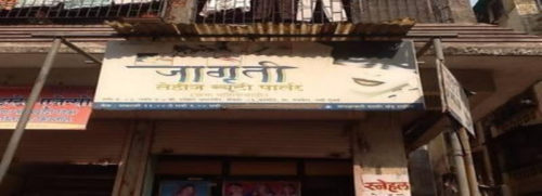 Jagruti Ladies Beauty Parlour
