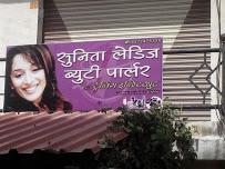 Sunita Ladies Beauty Parlour