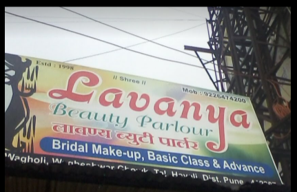 Lavanya Ladies Beauty Parlour