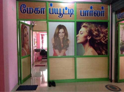 Megha Beauty Parlour