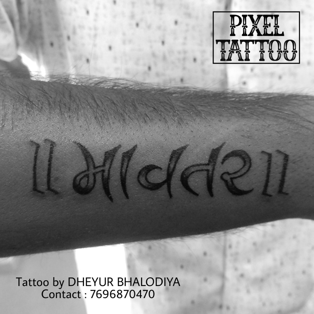 Name-Tattoo3